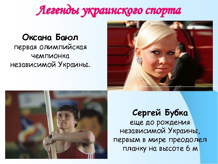 Легенды украинского спорта Оксана Баюл первая олимпийская чемпионка независимой Украины. Сергей Бубка еще до