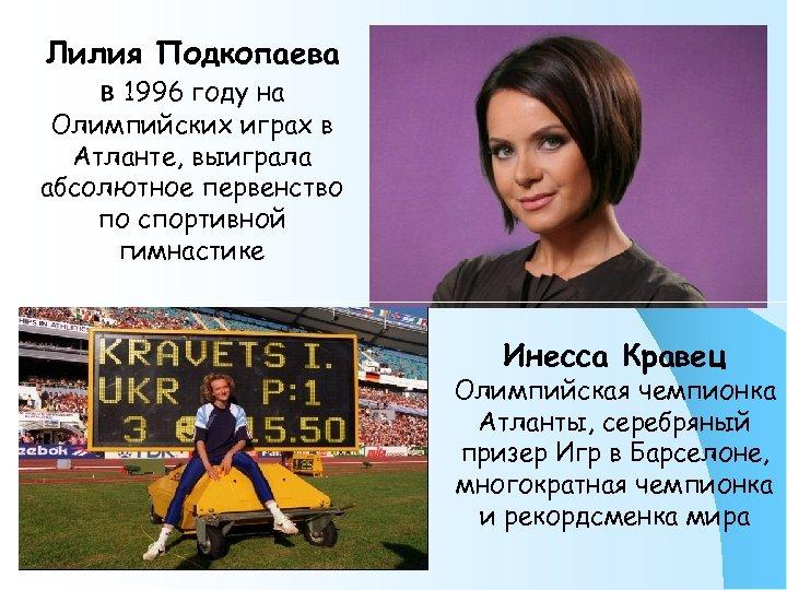 Лилия Подкопаева в 1996 году на Олимпийских играх в Атланте, выиграла абсолютное первенство по