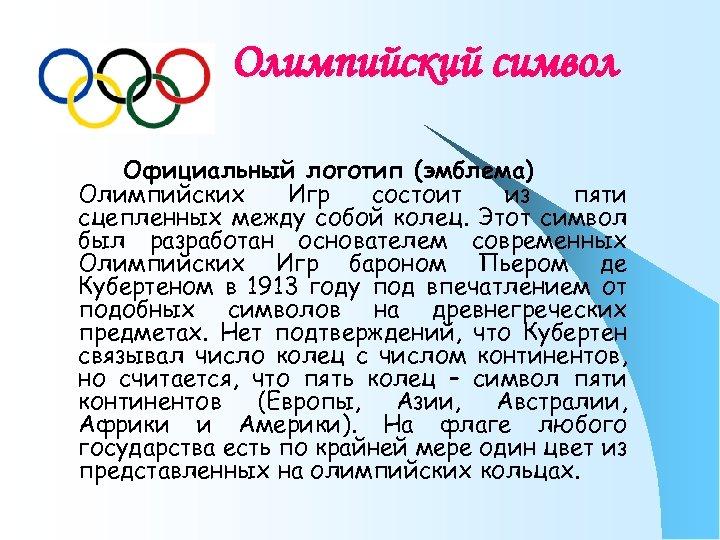 Олимпийский символ Официальный логотип (эмблема) Олимпийских Игр состоит из пяти сцепленных между собой колец.