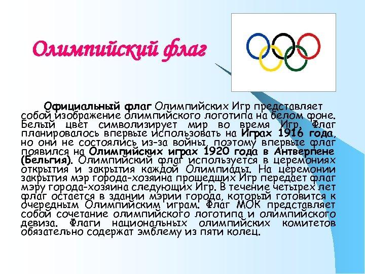 Олимпийский флаг Официальный флаг Олимпийских Игр представляет собой изображение олимпийского логотипа на белом фоне.