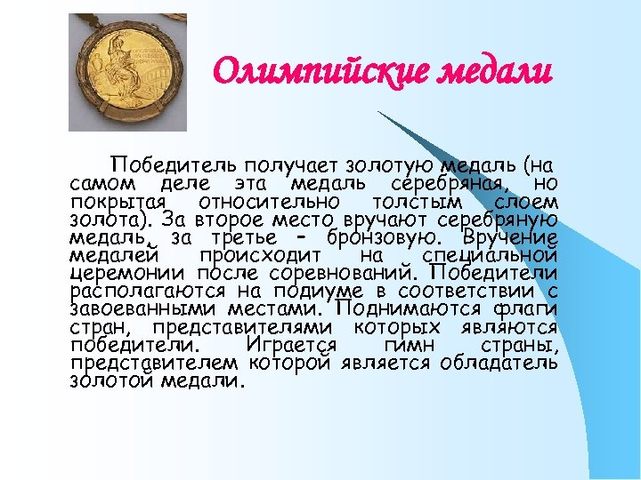 Олимпийские медали Победитель получает золотую медаль (на самом деле эта медаль серебряная, но покрытая