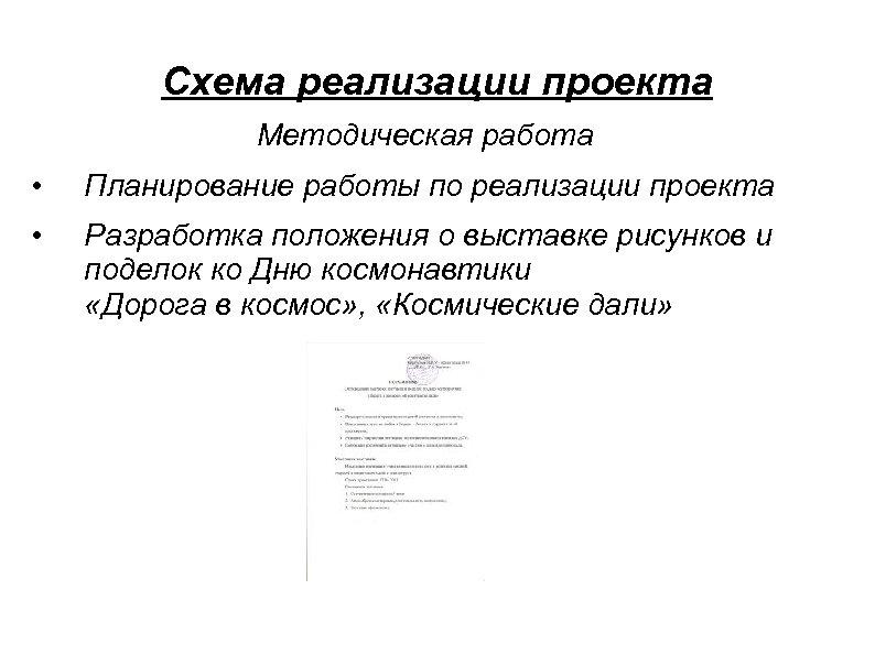 Схема реализации проекта Методическая работа • Планирование работы по реализации проекта • Разработка положения