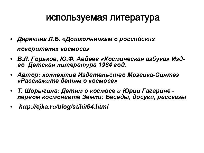 • Дерягина Л. Б. «Дошкольникам о российских покорителях космоса» • В. Л. Горьков,