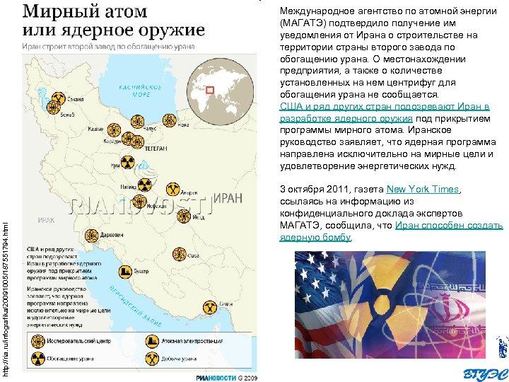 http: //ria. ru/infografika/20091005/187551794. html Международное агентство по атомной энергии (МАГАТЭ) подтвердило получение им уведомления