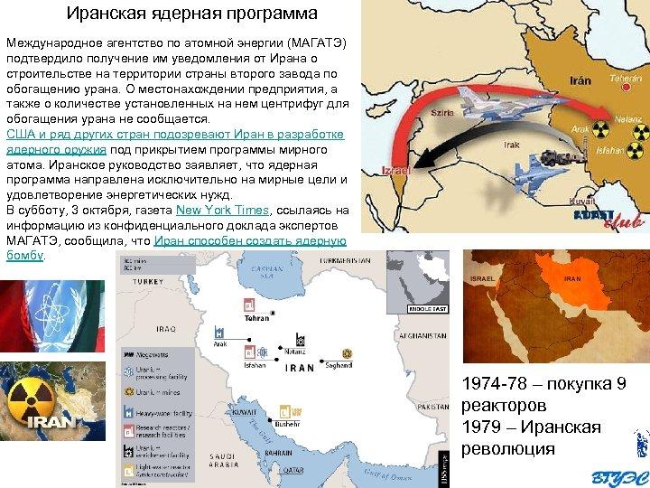 Иранская ядерная программа Международное агентство по атомной энергии (МАГАТЭ) подтвердило получение им уведомления от