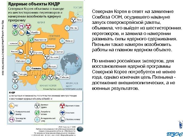 http: //ria. ru/infografika/20090421/168847304. html Северная Корея в ответ на заявление Совбеза ООН, осудившего накануне