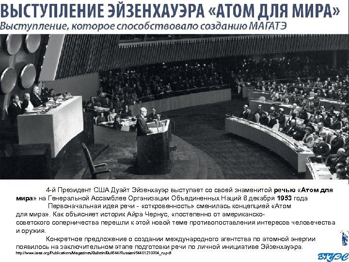 4 й Президент США Дуайт Эйзенхауэр выступает со своей знаменитой речью «Атом для