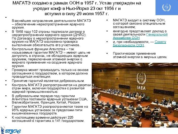 • • • МАГАТЭ создано в рамках ООН в 1957 г. Устав утверждeн