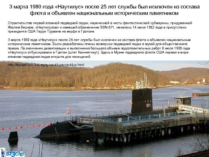 3 марта 1980 года «Наутилус» после 25 лет службы был исключен из состава флота