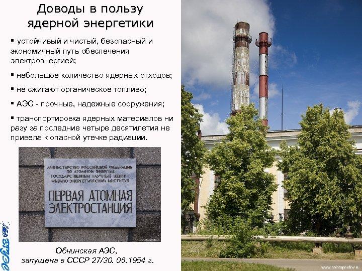 Доводы в пользу ядерной энергетики § устойчивый и чистый, безопасный и экономичный путь обеспечения