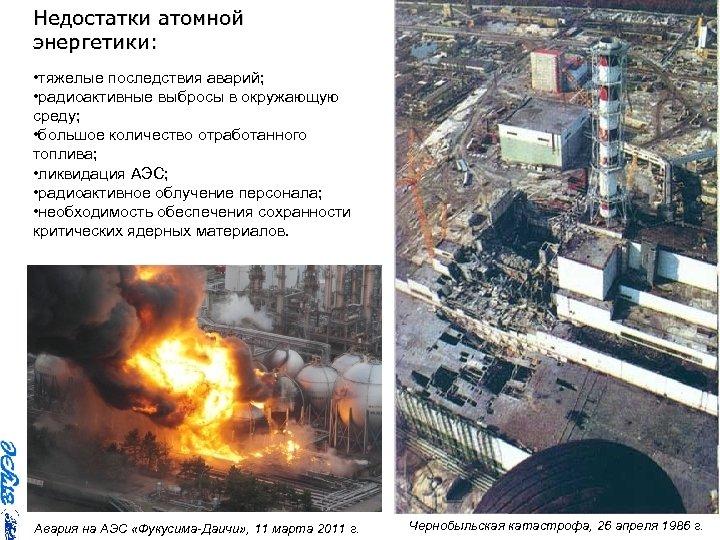 Недостатки атомной энергетики: • тяжелые последствия аварий; • радиоактивные выбросы в окружающую среду; •