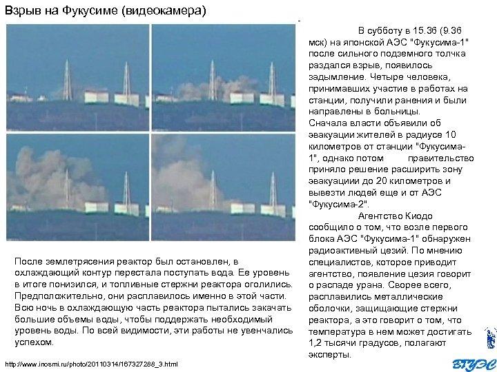 Взрыв на Фукусиме (видеокамера) После землетрясения реактор был остановлен, в охлаждающий контур перестала поступать