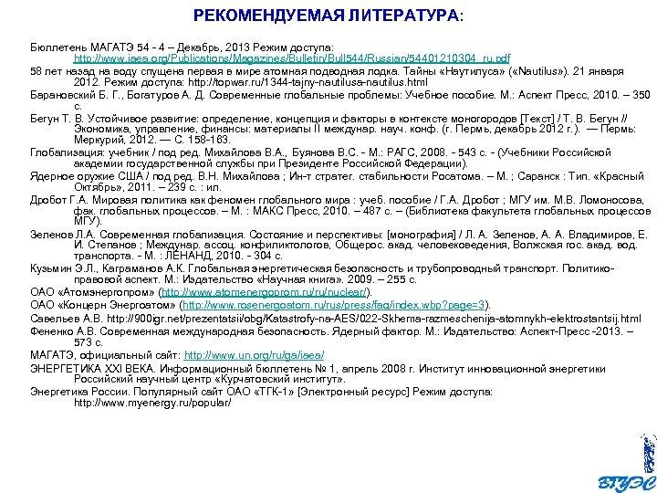 РЕКОМЕНДУЕМАЯ ЛИТЕРАТУРА: Бюллетень МАГАТЭ 54 4 – Декабрь, 2013 Режим доступа: http: //www. iaea.