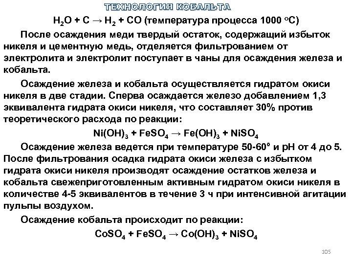 ТЕХНОЛОГИЯ КОБАЛЬТА H 2 O + C → H 2 + CO (температура процесса