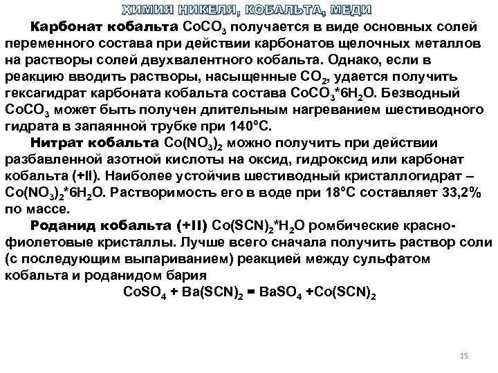 ХИМИЯ НИКЕЛЯ, КОБАЛЬТА, МЕДИ Карбонат кобальтa Со. СO 3 получается в виде основных солей