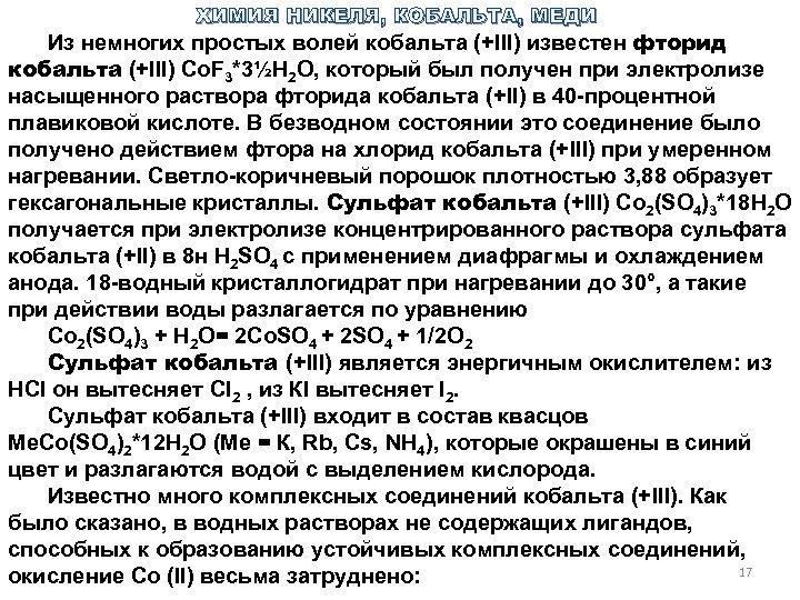 ХИМИЯ НИКЕЛЯ, КОБАЛЬТА, МЕДИ Из немногих простых волей кобальта (+III) известен фторид кобальта (+III)
