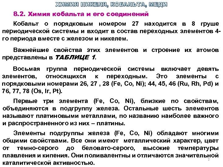 ХИМИЯ НИКЕЛЯ, КОБАЛЬТА, МЕДИ 8. 2. Химия кобальта и его соединений Кобальт о порядковым