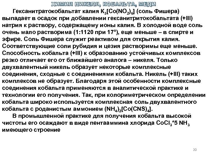 ХИМИЯ НИКЕЛЯ, КОБАЛЬТА, МЕДИ Гексанитратокобальтат калия К 3[Со(NО 2)6] (соль Фишера) выпадает в осадок