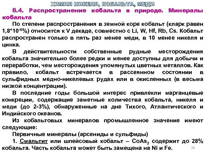 ХИМИЯ НИКЕЛЯ, КОБАЛЬТА, МЕДИ 8. 4. Распространение кобальта в природе. Минералы кобальта По степени