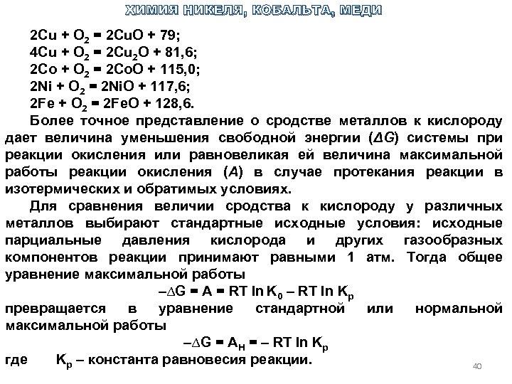 ХИМИЯ НИКЕЛЯ, КОБАЛЬТА, МЕДИ 2 Cu + O 2 = 2 Cu. O +