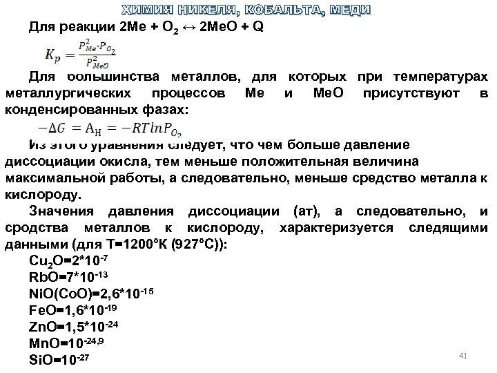 ХИМИЯ НИКЕЛЯ, КОБАЛЬТА, МЕДИ Для реакции 2 Ме + O 2 ↔ 2 Ме.