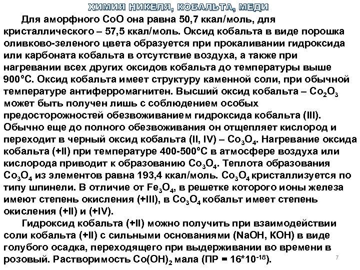 ХИМИЯ НИКЕЛЯ, КОБАЛЬТА, МЕДИ Для аморфного Со. О она равна 50, 7 ккал/моль, для