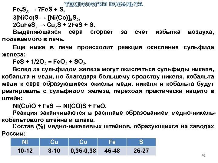 ТЕХНОЛОГИЯ КОБАЛЬТА Fe 7 S 8 → 7 Fe. S + S, 3(Ni. Co)S