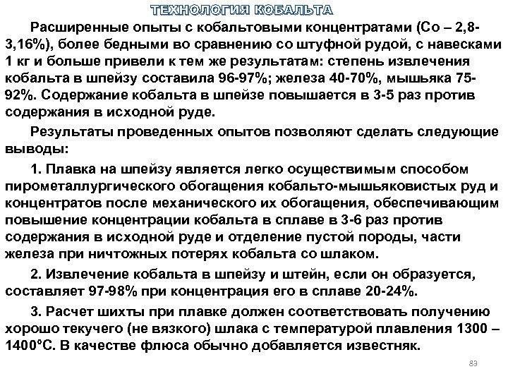 ТЕХНОЛОГИЯ КОБАЛЬТА Расширенные опыты с кобальтовыми концентратами (Со – 2, 8 3, 16%), более