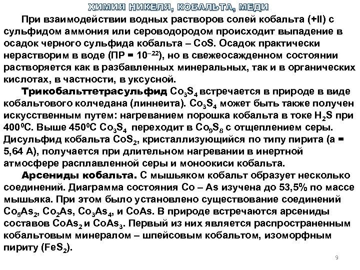 ХИМИЯ НИКЕЛЯ, КОБАЛЬТА, МЕДИ При взаимодействии водных растворов солей кобальта (+II) с сульфидом аммония