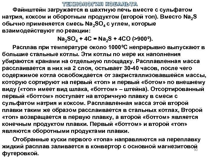 ТЕХНОЛОГИЯ КОБАЛЬТА Файнштейн загружается в шахтную печь вместе с сульфатом натрия, коксом и оборотным