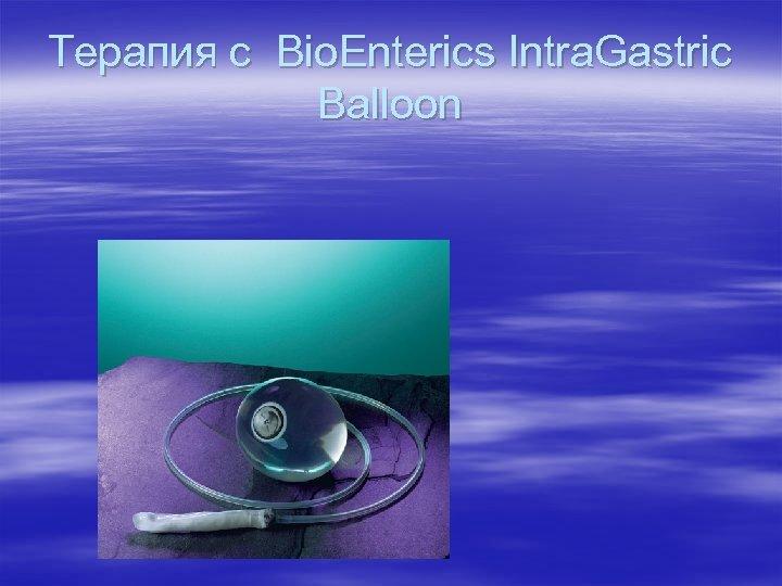Терапия с Bio. Enterics Intra. Gastric Balloon