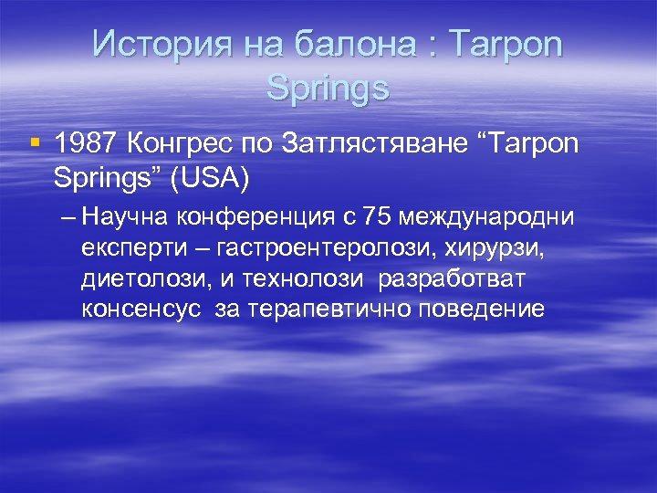"""История на балона : Tarpon Springs § 1987 Конгрес по Затлястяване """"Tarpon Springs"""" (USA)"""