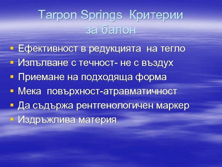 Tarpon Springs Критерии за балон § § § Ефективност в редукцията на тегло Изпълване