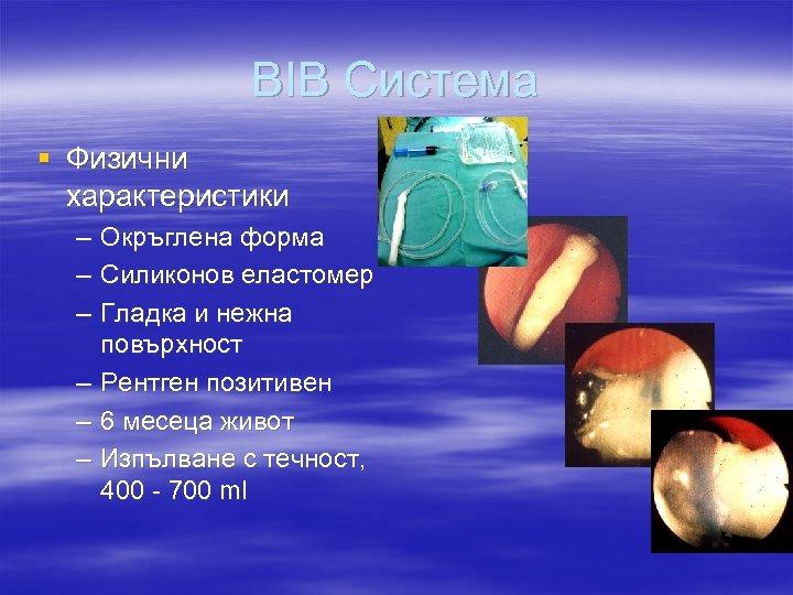 BIB Система § Физични характеристики – – – Окръглена форма Силиконов еластомер Гладка и