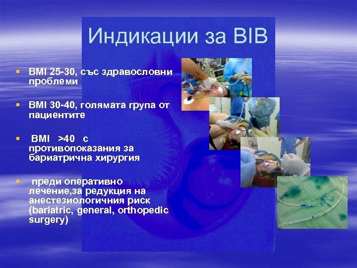 Индикации за BIB § BMI 25 -30, със здравословни проблеми § BMI 30 -40,