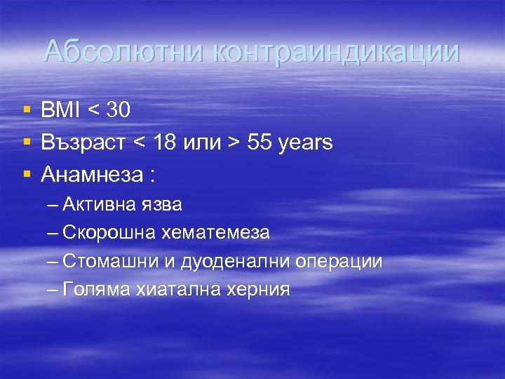 Абсолютни контраиндикации § § § BMI < 30 Възраст < 18 или > 55
