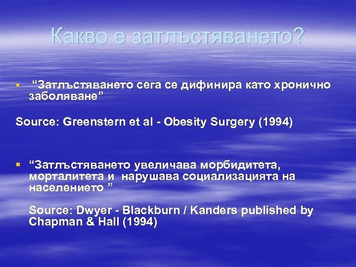 """Какво е затлъстяването? § """"Затлъстяването сега се дифинира като хронично заболяване"""" Source: Greenstern et"""