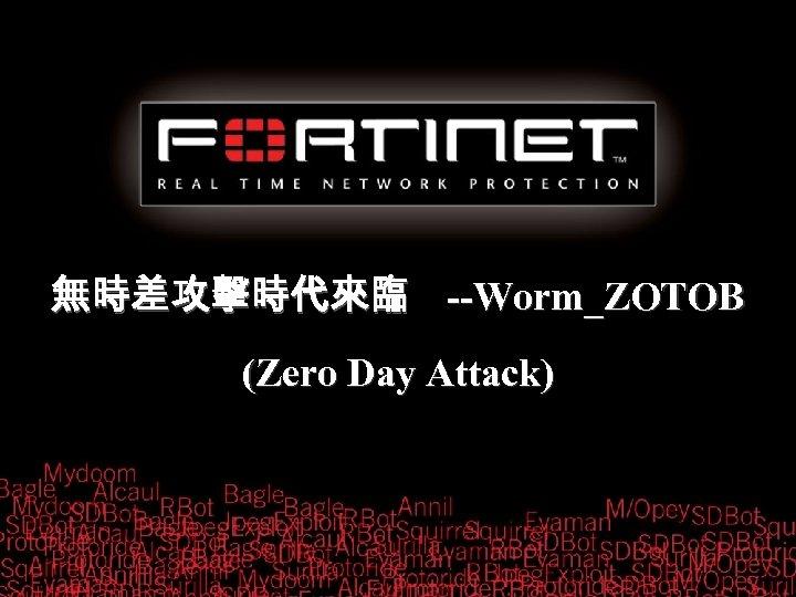 無時差攻擊時代來臨 --Worm_ZOTOB (Zero Day Attack)