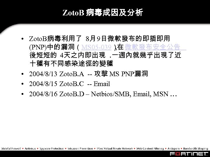 Zoto. B 病毒成因及分析 • Zoto. B病毒利用了 8月 9日微軟發布的即插即用 (PNP)中的漏洞(MS 05 -039) 微軟發布安全公告 , 在