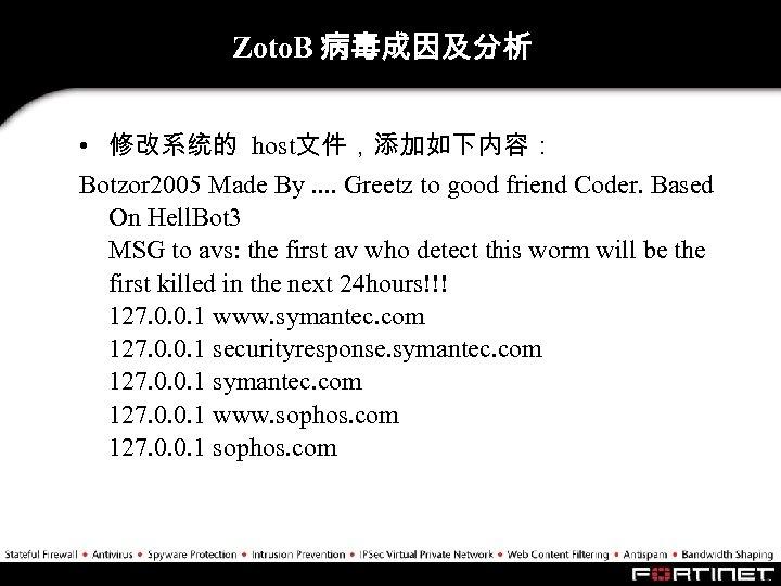 Zoto. B 病毒成因及分析 • 修改系统的 host文件,添加如下内容: Botzor 2005 Made By. . Greetz to good