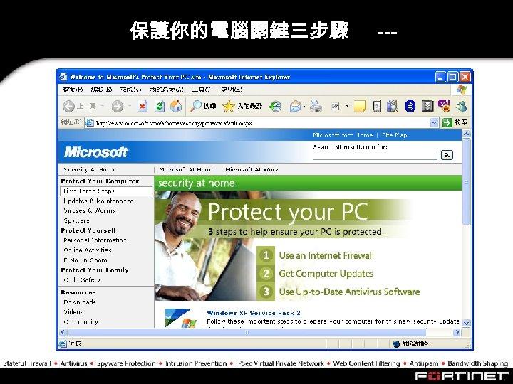 保護你的電腦關鍵三步驟 ---