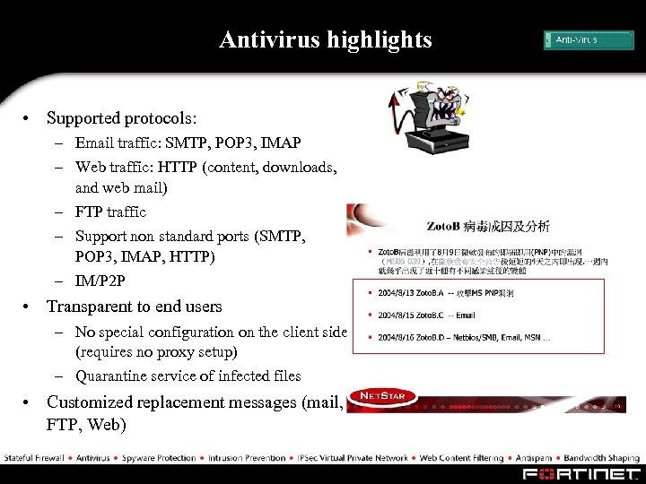 Antivirus highlights • Supported protocols: – Email traffic: SMTP, POP 3, IMAP – Web