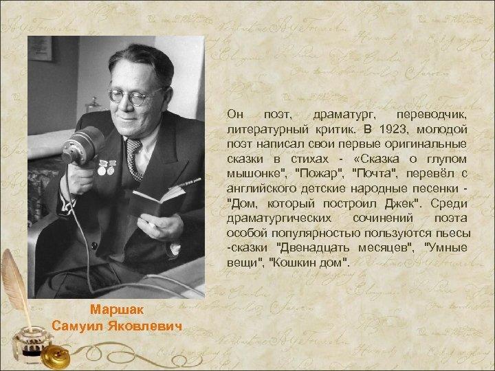 Он поэт, драматург, переводчик, литературный критик. В 1923, молодой поэт написал свои первые оригинальные