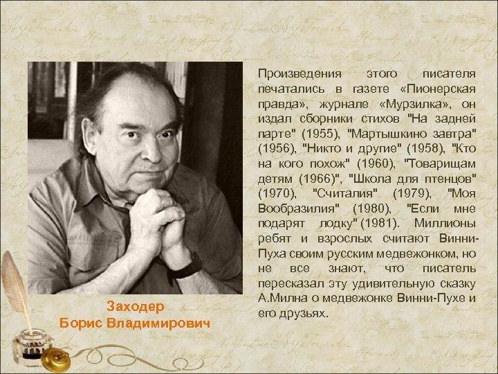 Заходер Борис Владимирович Произведения этого писателя печатались в газете «Пионерская правда» , журнале «Мурзилка»