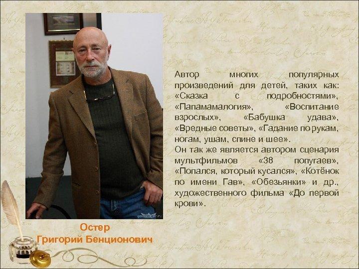 Автор многих популярных произведений для детей, таких как: «Сказка с подробностями» , «Папамамалогия» ,