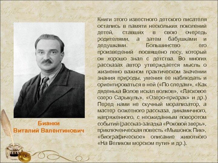 Бианки Виталий Валентинович Книги этого известного детского писателя остались в памяти нескольких поколений детей,