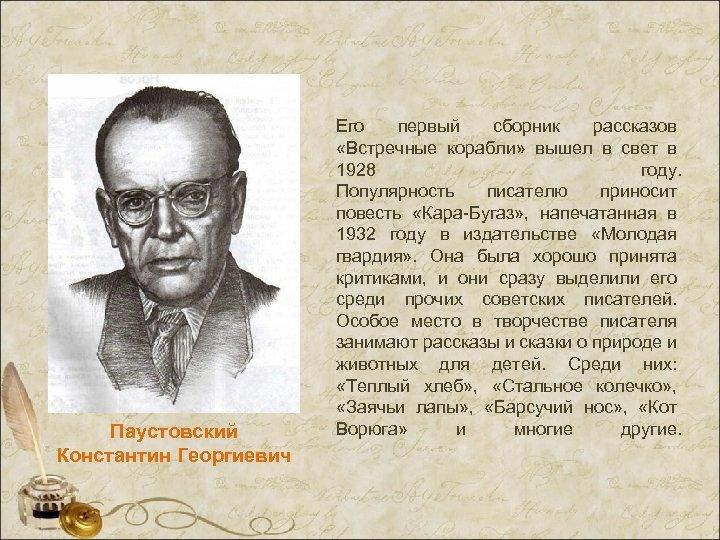 Паустовский Константин Георгиевич Его первый сборник рассказов «Встречные корабли» вышел в свет в 1928