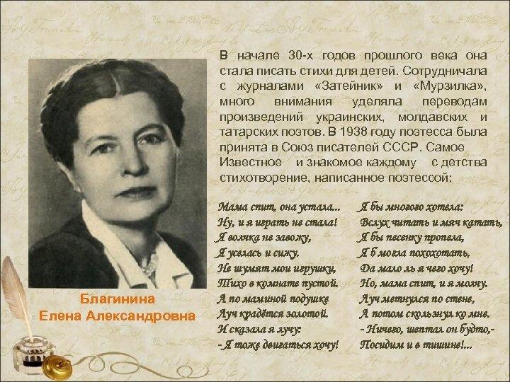 В начале 30 -х годов прошлого века она стала писать стихи для детей. Сотрудничала
