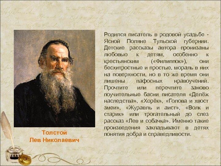 Толстой Лев Николаевич Родился писатель в родовой усадьбе - Ясной Поляне Тульской губернии. Детские