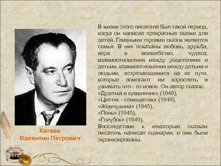 Катаев Валентин Петрович В жизни этого писателя был такой период, когда он написал прекрасные